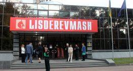 Lisderevmash 2020 розпочав роботу